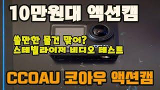 추천 액션캠 듀얼 터치 코아우 4K 액션카메라  동영상…