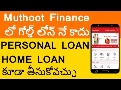 How To Get Personal Loan And Home Loan In Telugu / Get Loan Muthoot Finance