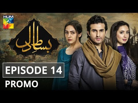 Bisaat e Dil Episode #14 Promo HUM TV Drama