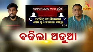 Criminal defamation Case Against Private News Channel For Broadcasting Baseless News l NandighoshaTV