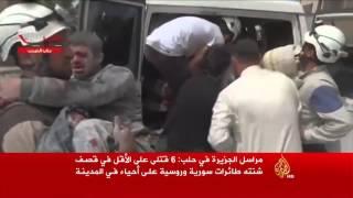 أحياء حلب تحت النيران لليوم التاسع
