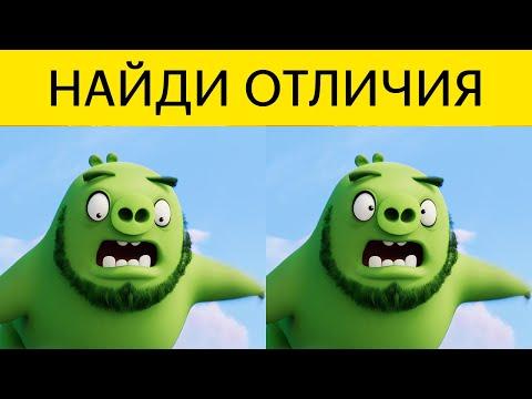 КРУТОЙ ТЕСТ на ВНИМАТЕЛЬНОСТЬ! Найди отличия Angry Birds 2 | БУДЬ В КУРСЕ TV