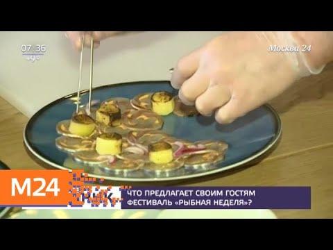 """Что предлагает своим гостям фестиваль """"Рыбная неделя"""" - Москва 24"""