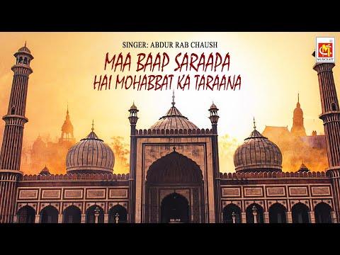 Maa Baap Saraapa Hai Mohabbat Ka Taraana  ||   Abdur Rab Chaush   ||   Audio   ||   Musicraft