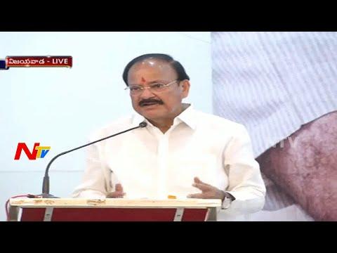 Venkaiah Naidu Speech in Vijayawada    #APSpecialPackage    LIVE
