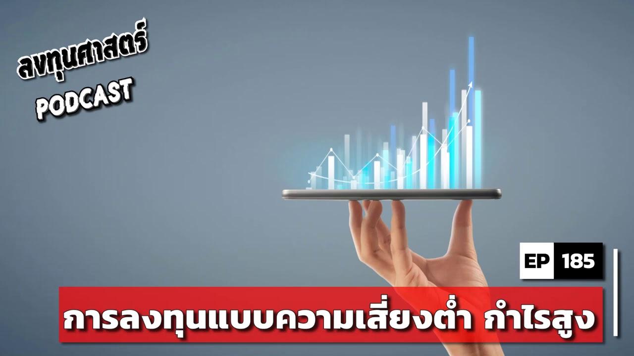 ลงทุนศาสตร์ EP 185 : การลงทุนแบบความเสี่ยงต่ำ กำไรสูง
