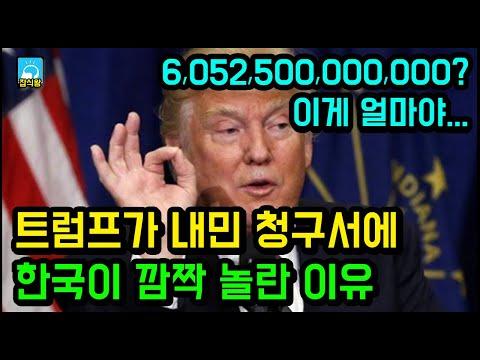 트럼프가 내민 청구서에 한국이 깜짝 놀란 이유 / 6,052,500,000,000? 이게 얼마야... [잡식왕]