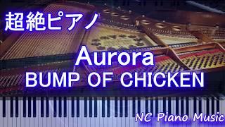 Gambar cover 【超絶ピアノ】Aurora / BUMP OF CHICKEN【フル full】