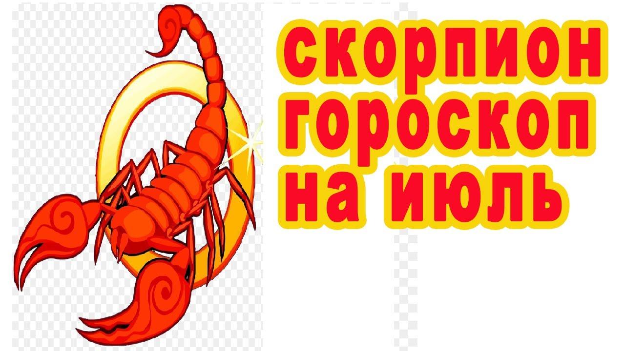 Скорпион гороскоп на июль ждёт счастливое событие но надо… видео правдивый знак зодиака 2019