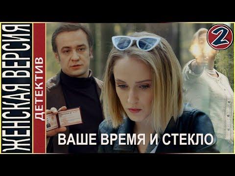 Ваше время и стекло (2019). 2 серия. Детектив, премьера.
