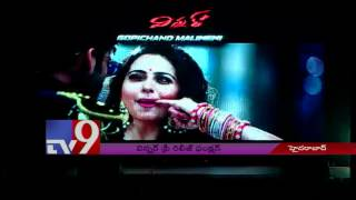 Naa B C Center'lu song promo launched @ Winner Pre Release Event - TV9