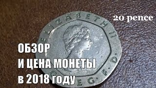 Монета 20 пенсов Англия 1983 сколько стоит монета и ее обзор