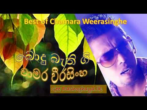 Best of Chamara Weerasinghe- Bodu Bathi Gee/බොදු බැති ගී.