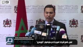 مصر العربية   المغرب تقاطع الشركات السويدية لدعم ستوكهولم لـ