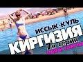 """Мы на Иссык-Куле, Пляж Тамчы ! 2019 Киргизия (сериал) """"Иссык-Куль"""" 7я серия"""