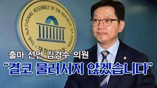 정면돌파 김경수