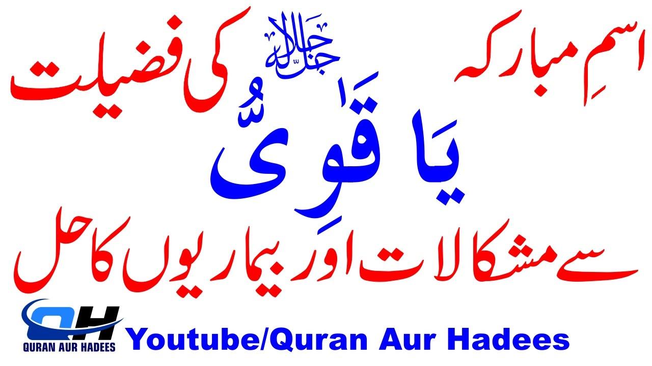Ya Qawi Ki Fazilat   Allah ky Namo sy Ilag   Quran Aur