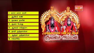 KULASAI MUTHARAMMAN DASARA SONGS SUPER HIT 2016