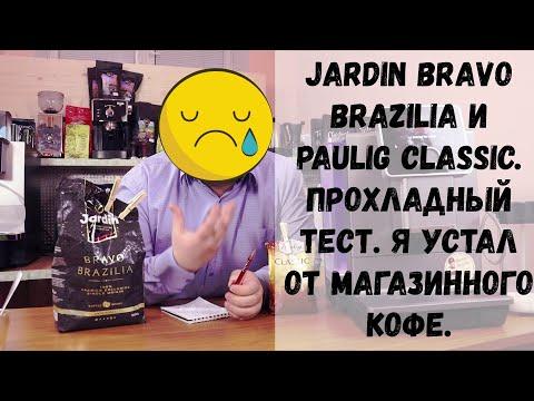 Jardin Bravo Brazilia (799 р/кг) и Paulig Classic (149р/250г). Два разных бюджетных кофе из магазина
