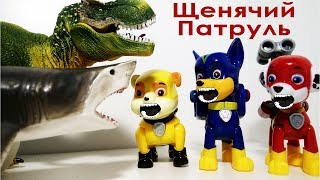 Щенячий Патруль новые серии Акула Динозавр и Щенки Развивающие мультики для детей Игрушки Paw Patrol