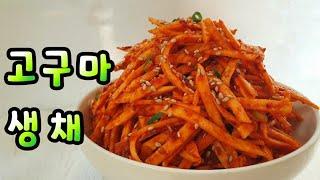 고구마생채 레시피 고구마생채 비빔밥 해 먹어도 맛있어요…