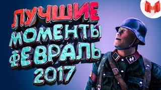 """Баги, Приколы, Фейлы"" Лучшее за февраль 2017"