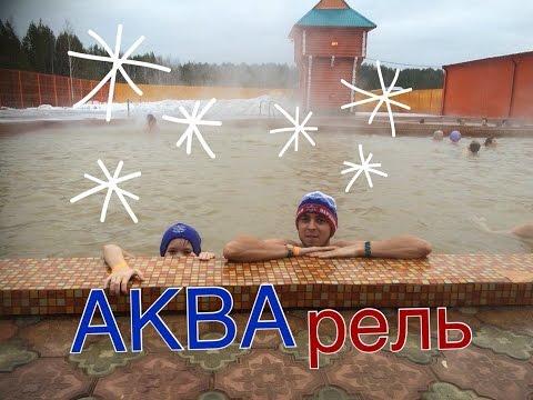 Горячие источники. г.Туринск / Hot Springs . Turinsk