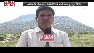 శ్రీకృష్ణ దేవరాయల కట్టడాలు కనుమరుగు అయ్యేలా ఉన్నాయి   | Special News   | MAHAA NEWS