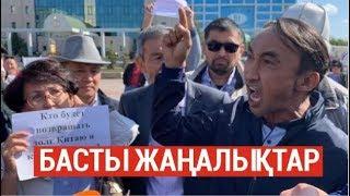 Басты жаңалықтар. 04.09.2019 күнгі шығарылым / Новости Казахстана