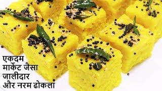 बिल्कुल बाज़र जैसा स्पंजी पोहा ढोकला नरम इतना की मुँहमें घुल जाये-Dhokla Recipe - Poha Dhokla Recipe