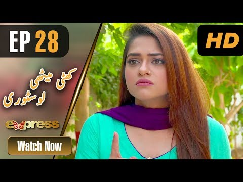 Pakistani Drama | Khatti Methi Love Story - Episode 28 | Express Entertainment Ramzan Special Soap