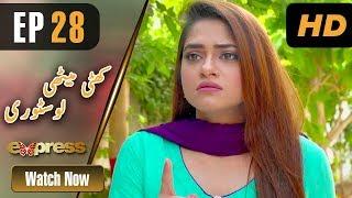Pakistani Drama | Khatti Methi Love Story - Episode 28 | Express Entertainment Ramzan Special Soap