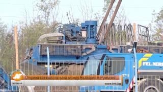 Откриха газовата връзка между България и Румъния