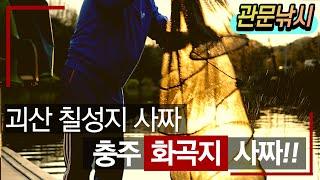 화곡지, 칠성지 대물 사짜 조황 20200419 [관문…