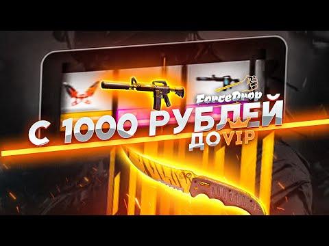 👑 FORCEDROP С 1000 РУБЛЕЙ ДО VIP КЕЙСА ЗА 7499 РУБЛЕЙ В CS:GO