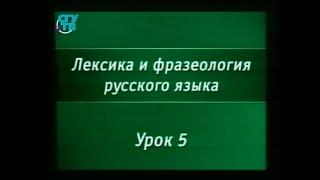 Русский язык. Урок 5. Исконно русские слова и древнейшие заимствования в русском языке