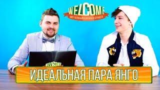 WELCOME: ИДЕАЛЬНАЯ ПАРА ЯНГО