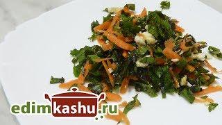 Простой салат из сныти, моркови и Адыгейского сыра - вкусно и полезно!
