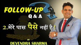 मेरे पास पैसे नहीं हैं  ! || Follow-up Questions & Answers || By Devendra Sharma