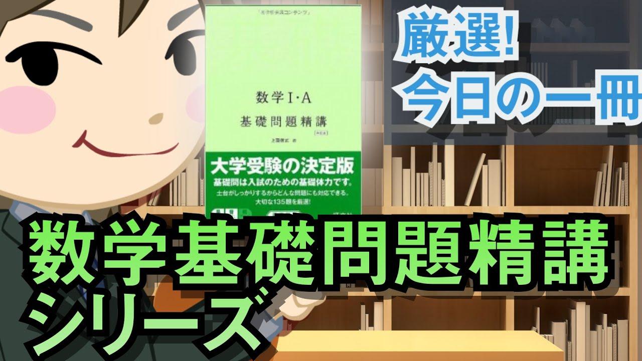 「武田塾 基礎問数学」の画像検索結果