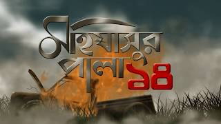 Mahishasur Pala 2017, Episode no. 14, মহিষাসুর পালা ২০১৭ - Anandabazar thumbnail