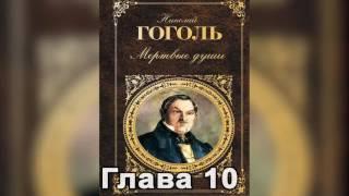 Мертвые Души  Глава 10   Н  В  Гоголь  Аудиокнига  mp4