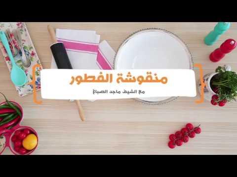 """وصفات رمضان """"منقوشة الفطور"""""""