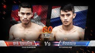 ចាន់ ប៊ុនហឿន Chan Bunhoeun Vs (Thai) Petchphorom, BayonTV Boxing, 18/August/2018