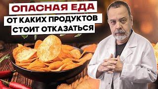Врач диетолог Алексей Ковальков об опасной еде и продуктах,  от которых следует отказаться