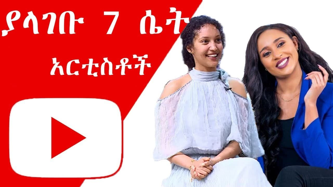 7 Ethiopian female celebrities who have never been married