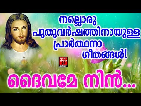Daivame Nin # Christian Devotional Songs Malayalam 2018 # Superhit Christian Songs