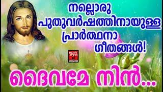 Daivam Nin # Christian Devotional Songs Malayalam 2018 # Superhit Christian Songs