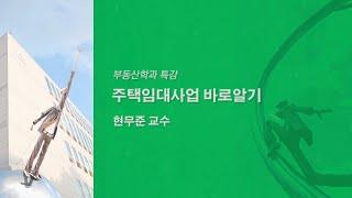 서울사이버대학교 부동산학과 특강_주택임대사업 바로알기_…