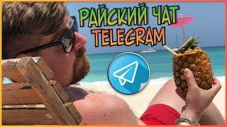 Райский crypto чат телеграмм | Криптовалюта и заработок в интернете, баунти как в доминикане